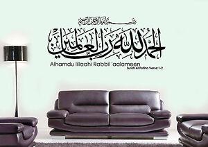 Surah Fatiha Islamic wall stickers, Home Decor Islamic Calligraphy, Decals