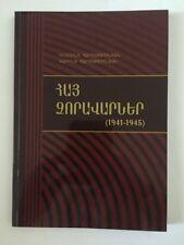 1941-45 Հայ Զորավարներ; WW2 Armenian Generals & Commanders; Армяне военачальники