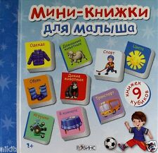 Mini-books for baby for boy. 9 books-cubes Playing and training Russian edition.