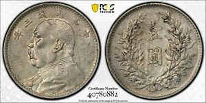 """1914 Republic of CHINA Dollar """"Fat Man"""" Silver Coin Yüan Shih-kai PCGS AU-Detail"""