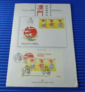 1994 China Macao Macau Legends and Myths Commemorative Stamp Issue with Folder