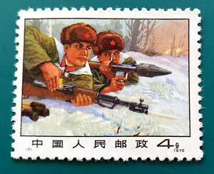 "China 1069C ""Verteidigung des Vaterlandes"" gez. L 10 (*) - PRC 1970 N7 mng"