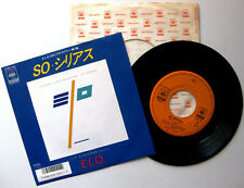 ELO ELECTRIC LIGHT ORCHESTRA So Serious - 7'' Jet Records 1986 Japan