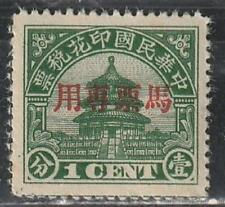 1943 China revenue stamps, temple of heaven 1c OVPT horse gamble 馬票 MH