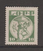 Poland cinderella or fiscal Revenue stamp 8-9-20-74 as seen LOPP no gum - nice