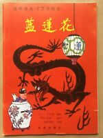 Le Lotus Bleu, Tintin en Chinois, Edition WEILAI, 1990, TBE, rare