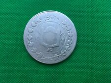 Rare and very large silver coin of Afghanistan, 5 Rupees 1327 (1909)