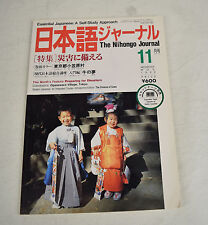 The Nihongo Journal Essential Japanese Self-Study Approach November 1992