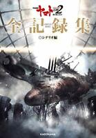 Space Battleship Yamato 2202 All Records Scenario Part Complete Works Art Book