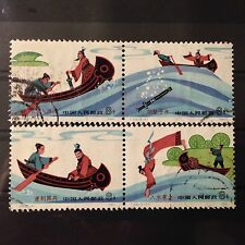 1981 China,T59,Fable Marking Gunwale-Folk Story,Corner Block Of 4 Postage Stamps