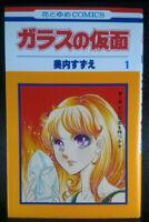 ガラスの仮面 -Glass Mask-Volume 1-Japan Import