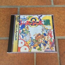 Puyo Puyo 2 Saturn Sega 1995 Japan Import Puyopuyo Two