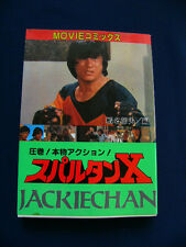 1985 Jackie Chan WHEELS ON MEALS 快餐車 Japan CINEMA COMIC (MANGA) 164 Pages RARE