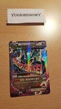 Japanese- M Rayquaza EX 006/018 - Ultra Rare  - Pokemon