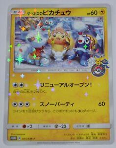 2016 Japanese Pokemon Centre Promo SAPPORO'S PIKACHU 005/SM-P