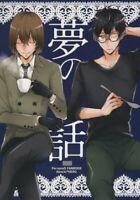 Persona 5 YAOI Doujinshi ( Akechi x Hero ) Yume no hanashi, moccot