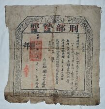 China Archives Qing XianFeng Emperor Period Ministry of Punishments Card License