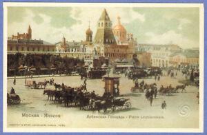 MOSCOW Lubyanskaya Square LUBYANKA Russian Repro of 1915 postcard