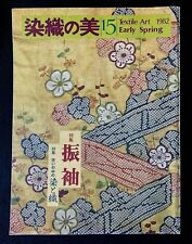 Textile Art #15 - Early Spring 1982 Japan Kimonos and other Fabric Art Design