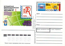 1997 Russian postcard WORLD PHILATELIC EXHIBITION in Moscow