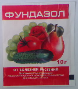 Fundazol 10 g - systemic fungicide – lot of 5 bags - free shipping – ФУНДАЗОЛ