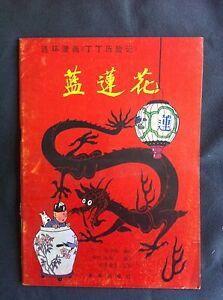 TINTIN LE LOTUS BLEU EDITION CHINOIS CHINESE TCHANG HERGE CHINA CHINE