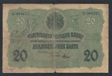 A7262 Bulgaria 20 leva ND 1916