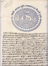 INDIA JAIPUR STATE STAMP PAPER OF EIGHT ANNAS