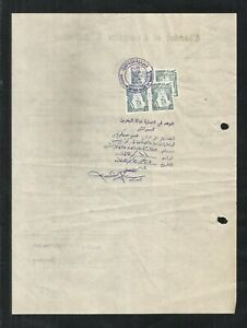 Bahrain 4 Revenue Stamps Used on Document Paper 1975