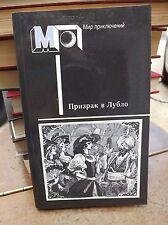 Призрак в Лубло / Books in Russian