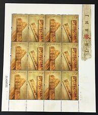 China Stamp 2012-25 Liye Bamboo Slips of the Qin Dynasty 里耶秦简 Full Sheet MNH