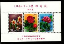 China-ROC Sc 2627a NH issue of 1988 - Flowers - Souvenir Sheet