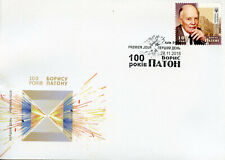 Ukraine 2018 FDC Boris Borys Paton 1v Set Cover Famous People Science Stamps