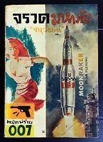 Ian Fleming James Bond 007 Moonraker Vintage 1964 THAILAND Novel Book MEGA RARE!