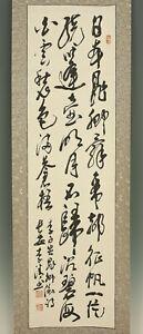 """掛軸1967 CHINESE HANGING SCROLL """"Calligraphy""""  @m802"""
