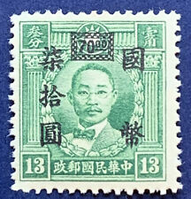 1946 CHINA #708 WATERMARK MINT NEVER HINGED OG MARTYR, OVERPRINT 70 ON 13