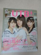 UTB +  VOL.48  AUG 2019 ISSUE -COVER-  HINATAZAKA 46 WITH   2 POSTERS