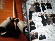 Japanese Sword Kendo Arts 1 4 BOOK - Iai Jo Katana Yoroi 3 m