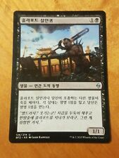 Zulaport Cutthroat - Magic the Gathering MTG Battle for Zendikar Korean