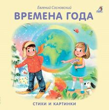 Времена года   Книжки-картонки   Для самых маленьких   Робинс