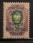 RUSSIA OFFICE IN TURKISH 1921 ERROR SC # 251a MLH