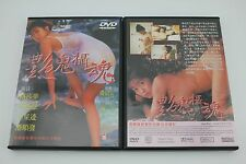 Ghost Chase DVD Chinese Erotic & Sex #6(R0) 艷鬼攝魂 - 台灣情慾電影Vol. 6