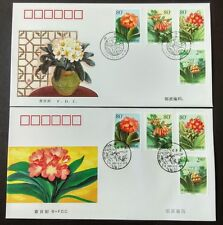 China 2000-24 Flower Clivia 君子兰 4v Stamps each on FDC & B-FDC