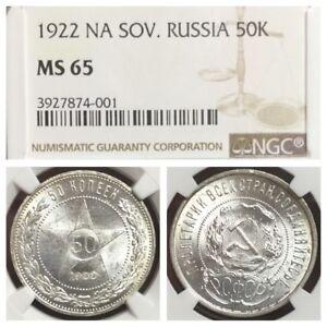 50 KOPEKS 1922 NA NGC MS 65 SILVER RUSSIA