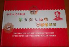 極罕有中國人民銀行發行 中華人民公和國第五套人民幣全同號紙幣 (糧票) + (100元, 50元,20元,10元,5元,1元)附收藏證書
