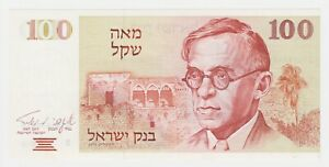 Israel 100 Sheqalim Shekel 1979  P-47b w/ 2 Brown Bars Special Issue RARE Grade