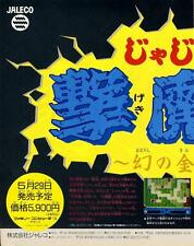 JaJaMaru Gekimaden SD Battle Oozumou 1990 JAPANESE GAME MAGAZINE PROMO CLIPPING