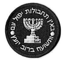 Ecusson patche Mossad logo thermo-adhésif Israël forces spéciales badge patch