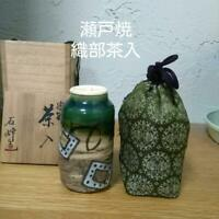 Tea Caddy Ceremony Oribe Chaire Japanese Traditional Crafts J065