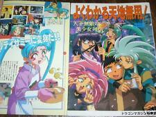 Tenchi muyo Art Book Dragon magazine collection